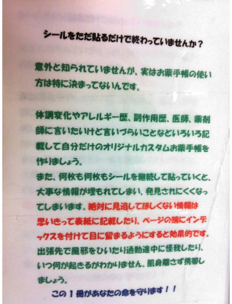 手帳 啓蒙.png