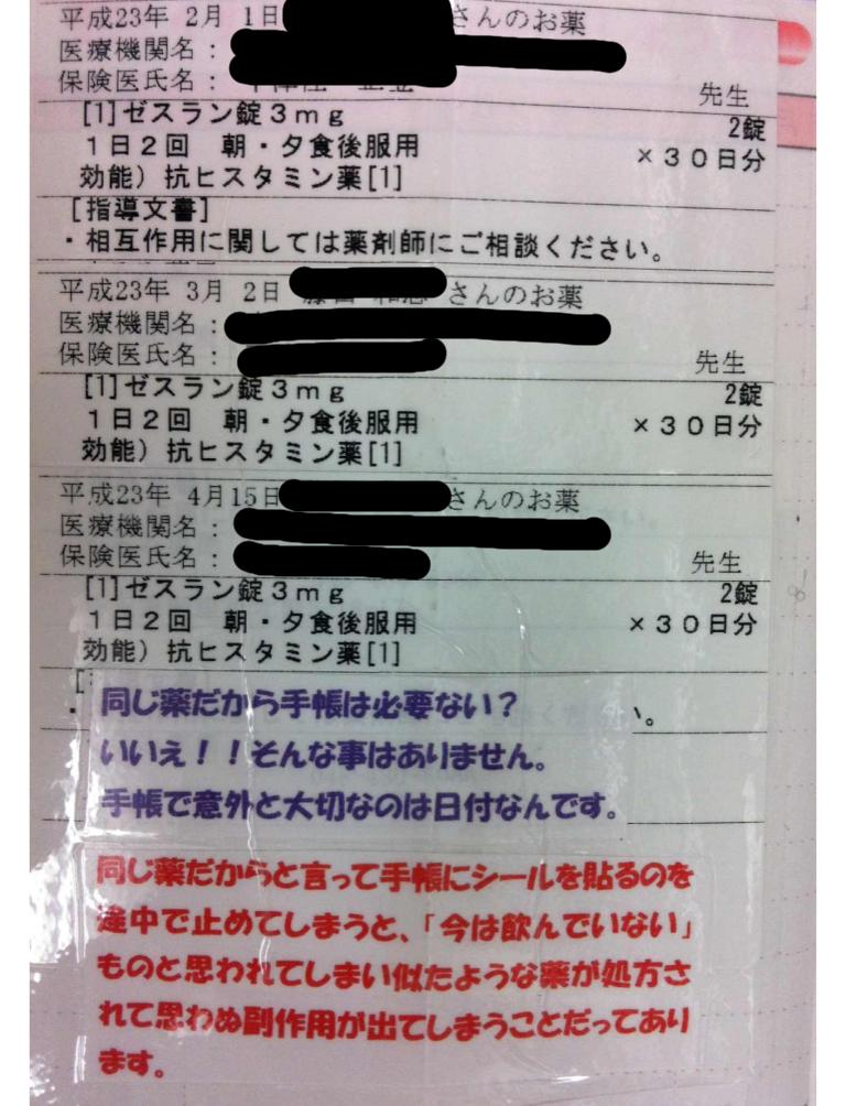 手帳 日付.png