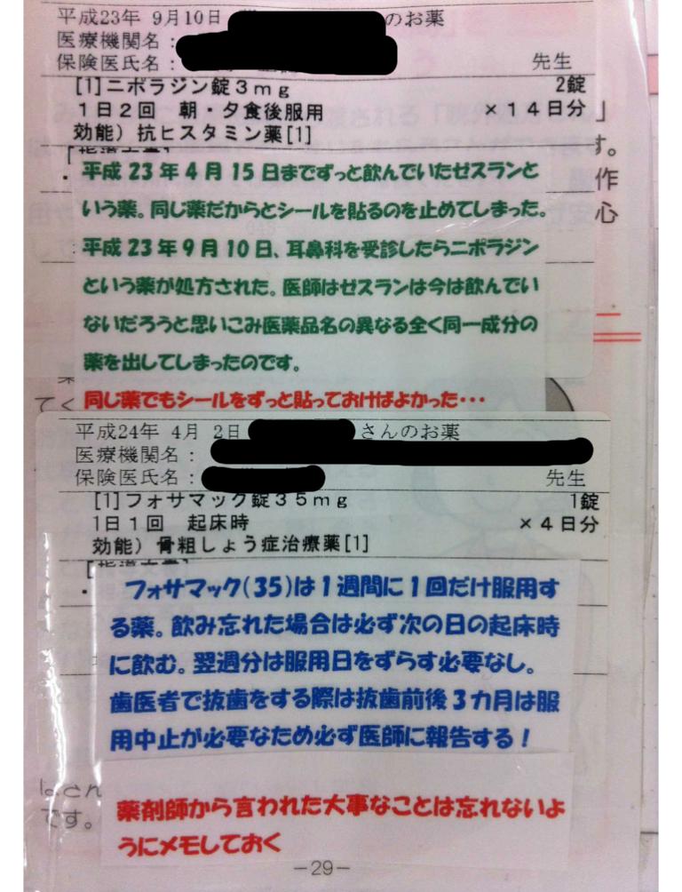 手帳 日付2.png