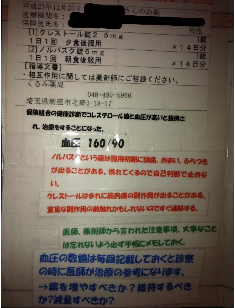 手帳 日記1.png