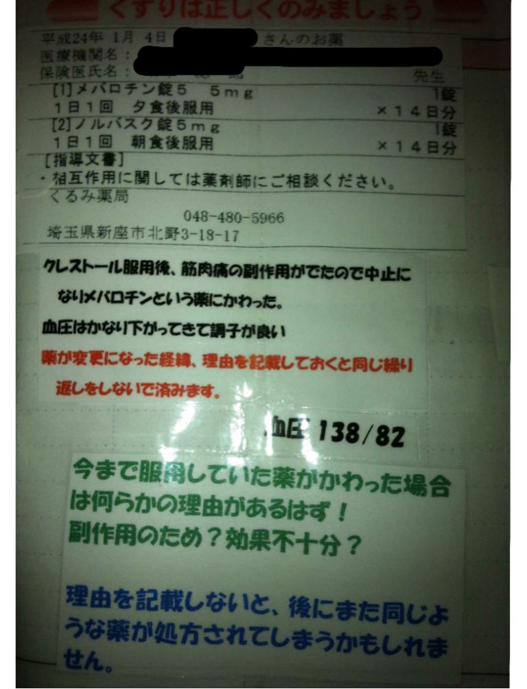 手帳 日記2.png
