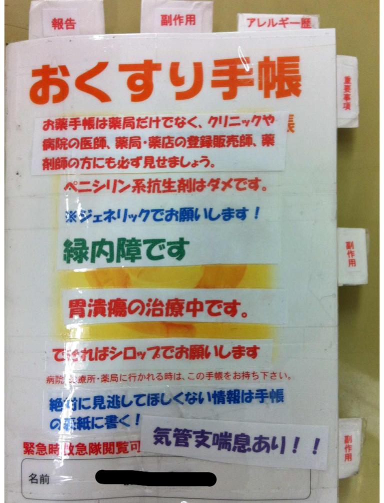 手帳 表紙.png