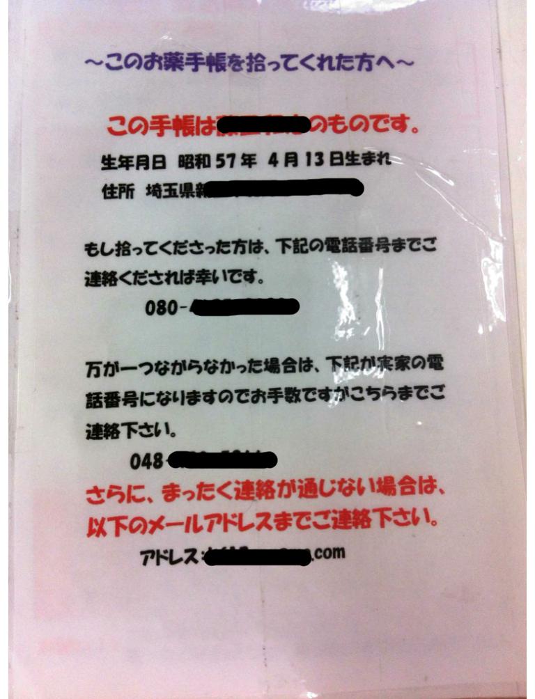 手帳 連絡先.png