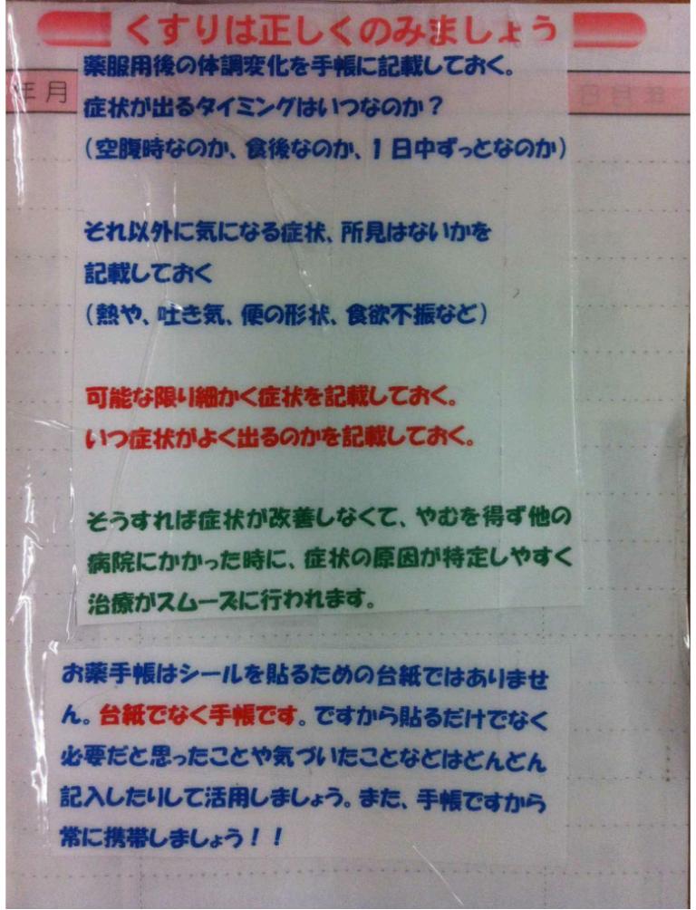 病院変更1.png